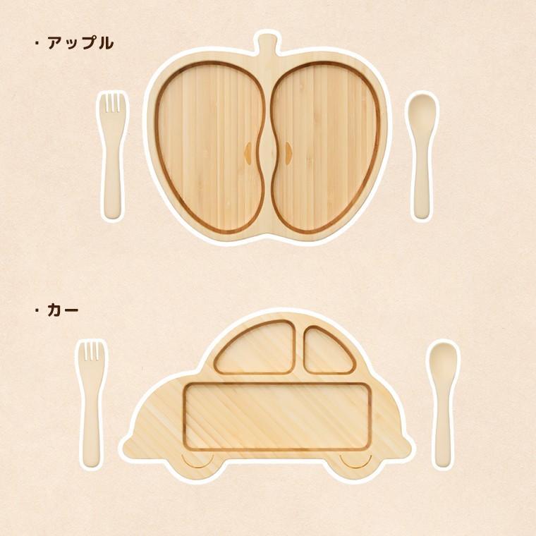 子供食器 子供用食器セット 天然素材の選べるプレートセットFUNFAM(ファンファン) 出産祝い 誕生日プレゼント 男の子 女の子|phezzan|02