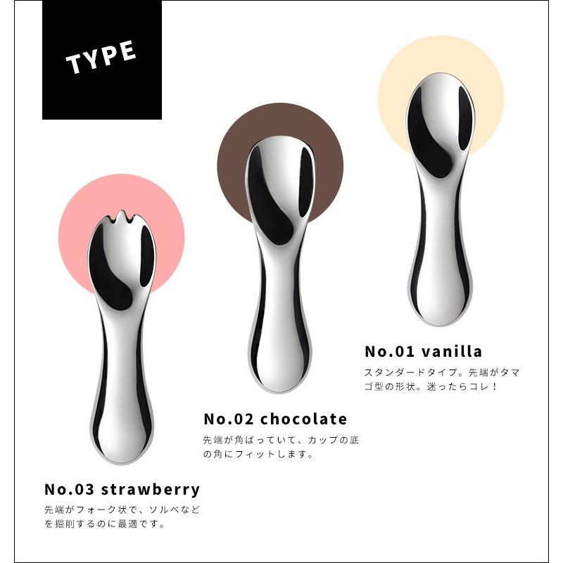 ★15.0% アイスクリームスプーン No.01 vanilla JT11G-11、No.02 chocolate JT11G-12、No.03 strawberry JT11G-13|phezzan|03