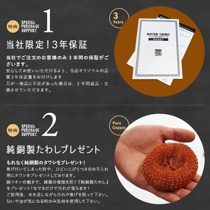 リバーライト 極JAPAN たまご焼き用 小【3年保証&おまけ付き】 玉子焼き 卵焼き phezzan 06