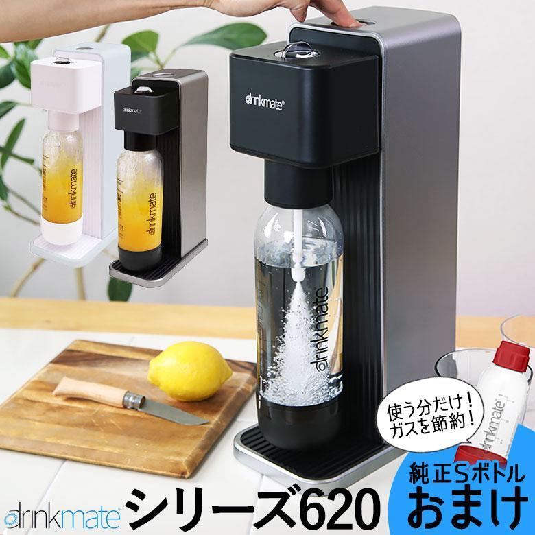 おまけSボトル+ジョッキつき ドリンクメイト シリーズ620 家庭用炭酸水メーカー  142L/60Lガス使用可能 phezzan
