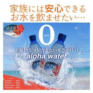 【先着順8%OFFクーポン配布中】aloha water アロハウォーター【2ケース/500ml×48本】不純物を一切含まない、安心安全のウルトラピュアウォーター!|phezzan|03