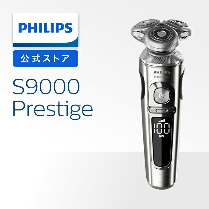 フィリップス シェーバー 倉庫 S9000プレステージ マットシルバー SP9820 12 定番スタイル