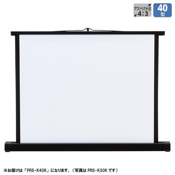【日時指定可】プロジェクタースクリーン(机上式) 40型相当 PRS-K40K