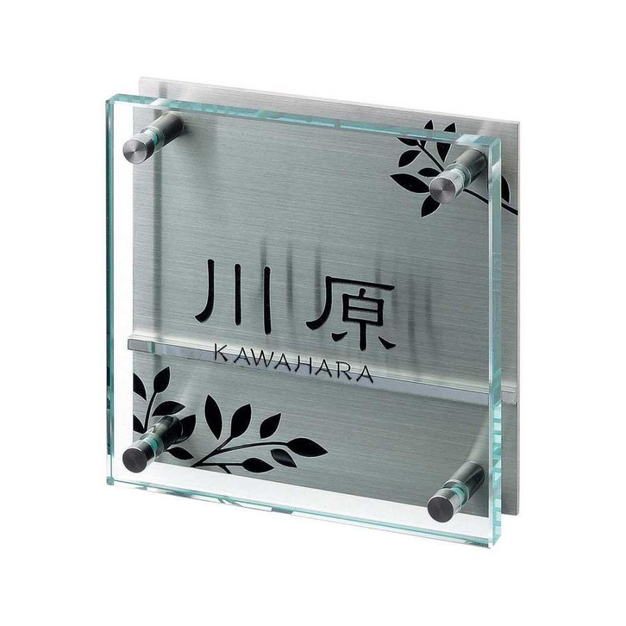 【代引き不可】【日時指定可】ガラス表札 フラットガラス 150角 GP-61