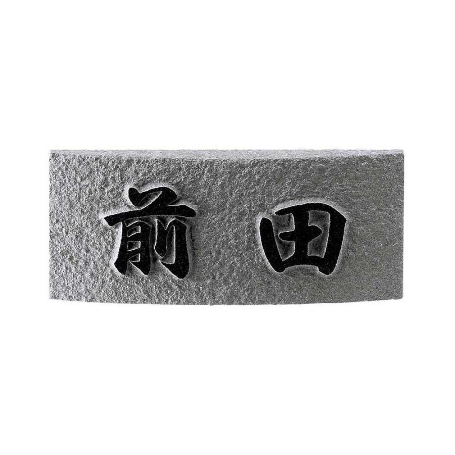 【代引き不可】【日時指定可】天然石材表札 Rベース RB-41