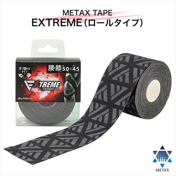 ファイテン 売買 メタックステープ 引き出物 ロールタイプ EXTREME