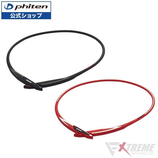 ファイテン RAKUWAネック ランキング総合1位 全商品オープニング価格 クロス EXTREME