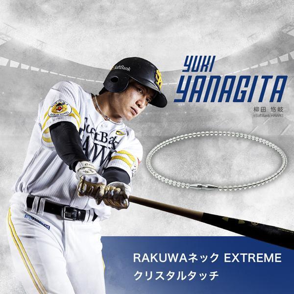 ファイテン RAKUWAネック 数量は多 定番の人気シリーズPOINT ポイント 入荷 EXTREME クリスタルタッチ