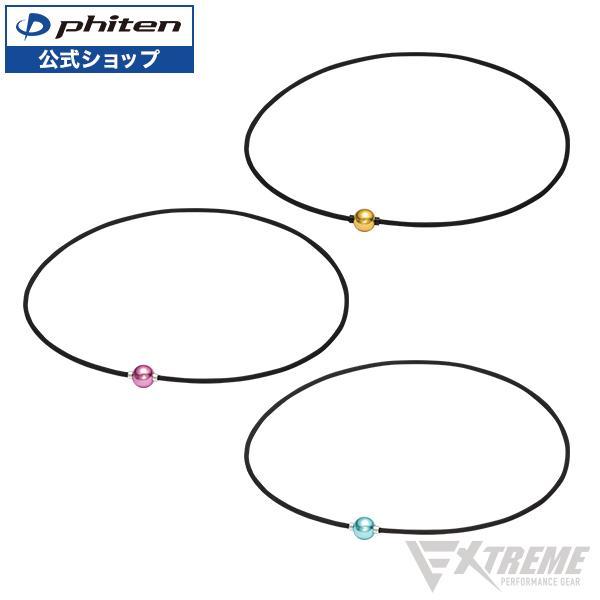 定番スタイル ファイテン RAKUWAネック EXTREME ミラーボール 特価品コーナー☆ ライト