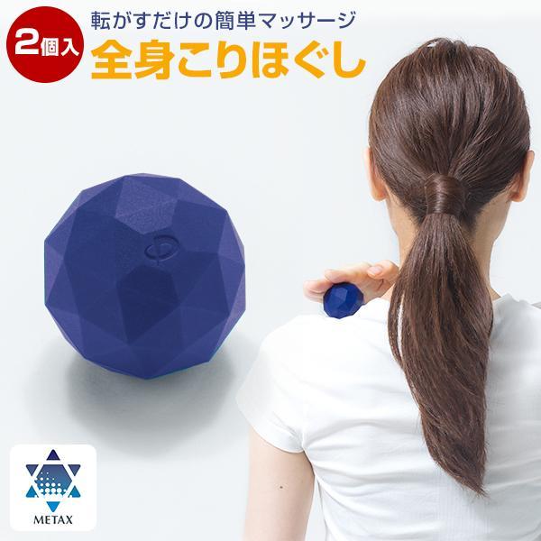 ファイテン メタックスボール 送料無料/新品 2個入 ファクトリーアウトレット