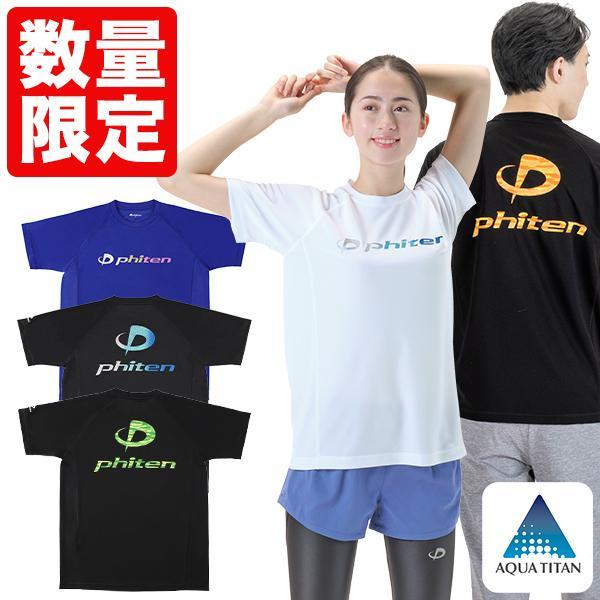 ファイテン RAKUシャツSPORTS SMOOTH 新商品 DRY 半袖 オーバーのアイテム取扱☆ ラメグラデ
