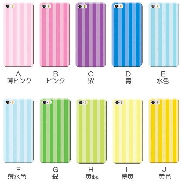 Android iPhone13 Pro Max XR Xperia 他 ケース かわいい スマホケース カバー メール便送料無料 ストライプ ボーダー柄/カラフル|phoca|03
