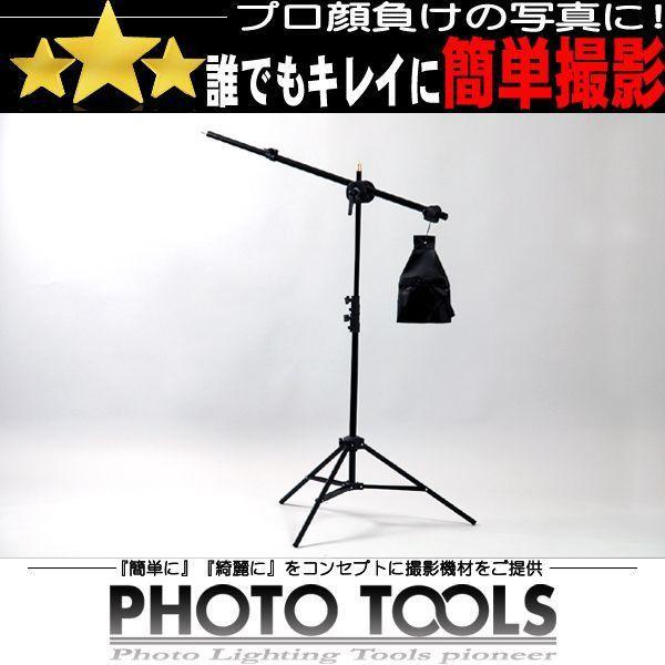 スタンド ブームセット   ●フラッシュ 撮影ライト スタジオ照明 p006 phototools