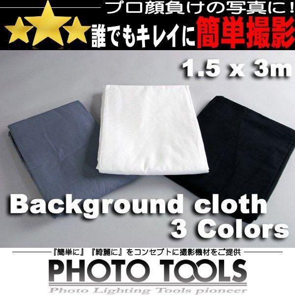 1.5×3mタイプ バックグラウンドクロス 3枚セット   ●撮影機材 照明 商品撮影 p173|phototools