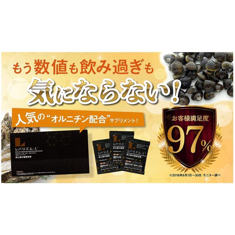 レバリズム L 90粒 ビタミンB2 健康習慣 肝心要 肝臓 お酒 飲酒 サプリメント 送料無料 定番 pia-store 02
