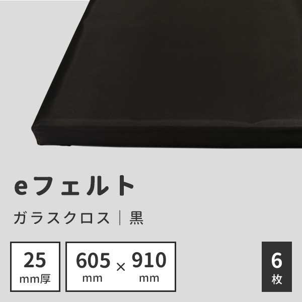 吸音材 防音パネル 防音ボード 防音 吸音 遮音 騒音対策 リサイクル可能 ポリエステル繊維 eフェルト ガラスクロス額縁貼り(黒) 25mm×605mm×910mm 6枚