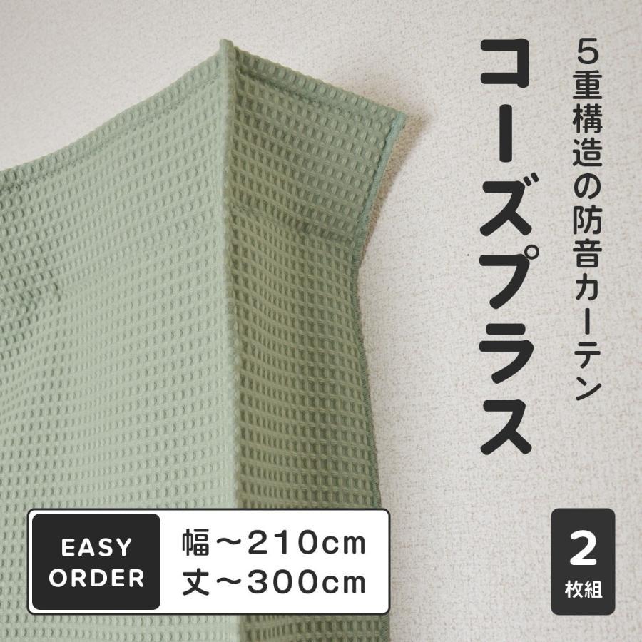 カーテン 防音カーテン 遮音カーテン 遮光1級 断熱 日本製 騒音対策 窓 5重構造 イージーオーダー 幅171·210cm 丈271·300cm コーズプラス