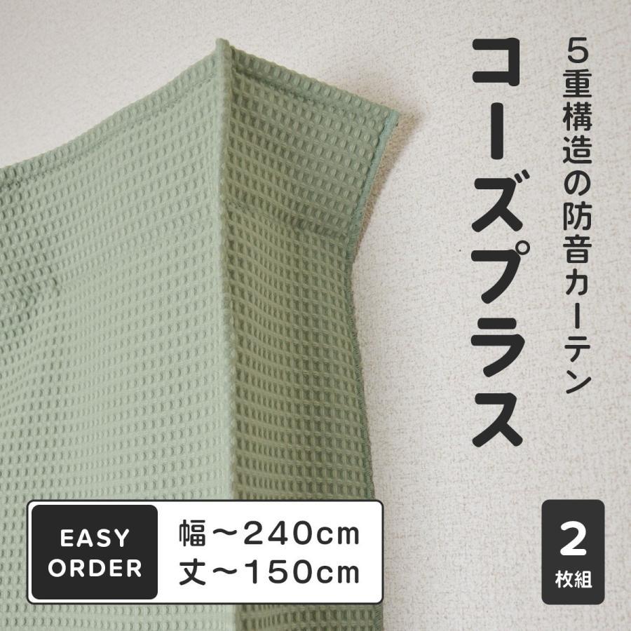 カーテン 防音カーテン 遮音カーテン 遮光1級 断熱 日本製 騒音対策 窓 5重構造 イージーオーダー 幅211·240cm 丈121·150cm コーズプラス