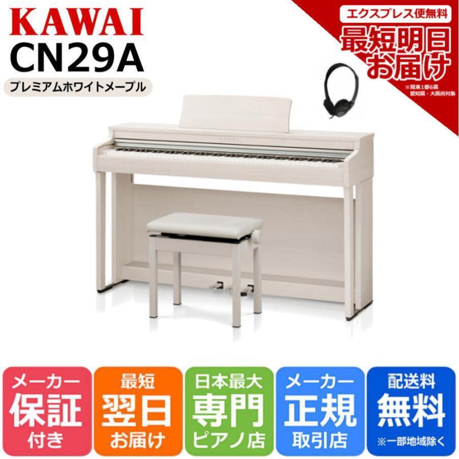 電子ピアノ ブランド買うならブランドオフ カワイ デジタルピアノ 組立設置配送 プレミアムホワイトメープル調 安い CN29A