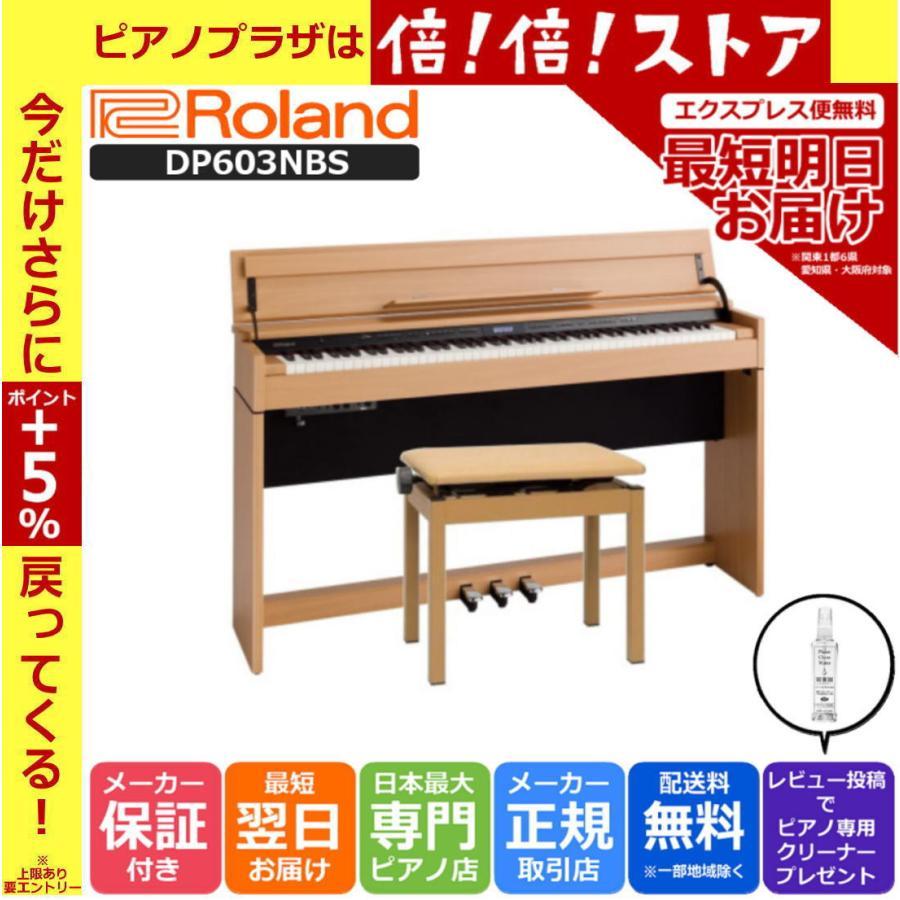 永遠の定番モデル 電子ピアノ ローランド 新品未使用正規品 デジタルピアノ DP603NBS 組立設置