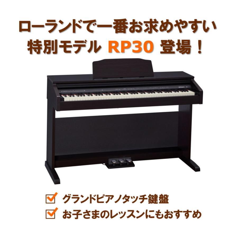 電子ピアノ ローランド デジタルピアノ RP30 セール 登場から人気沸騰 ヘッドホン付き ピアノプラザ特別仕様 お客様組立 お届けのみ 新作販売