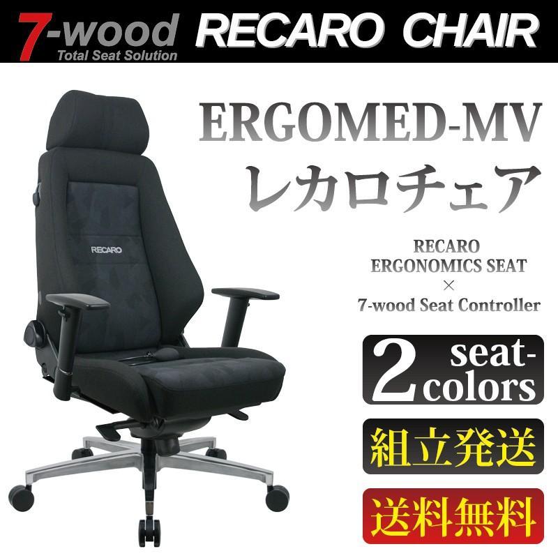 レカロチェア ERGOMED-MV エルゴノミクスシート ファブリック2colors MP-AIP/B フラットベース T型アームレスト 【送料無料】 7-wood