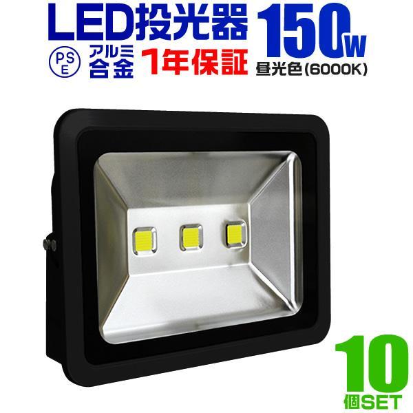 (10個セット) LED投光器 150W 昼光色 防水 看板照明 作業灯