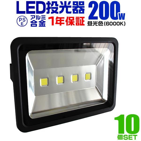 (10個セット) LED投光器 200W 昼光色 防水 看板照明 作業灯