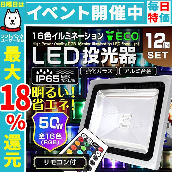 LED投光器 50W 300W相当 RGB16色 イルミネーション リモコン付 スポットライト ステージ 12個セット pickupplazashop