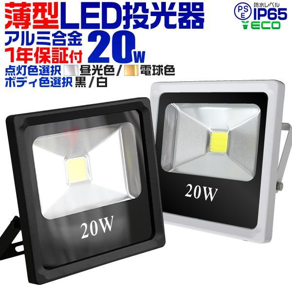 LED投光器 20W 200W相当 お歳暮 防水 作業灯 ワークライト 買い取り 防犯灯 薄型 看板照明
