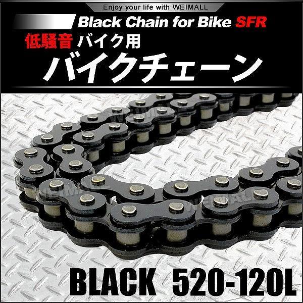 バイク チェーン ドライブチェーン 520-120L 限定 ブラックチェーン バイクチェーン pickupplazashop