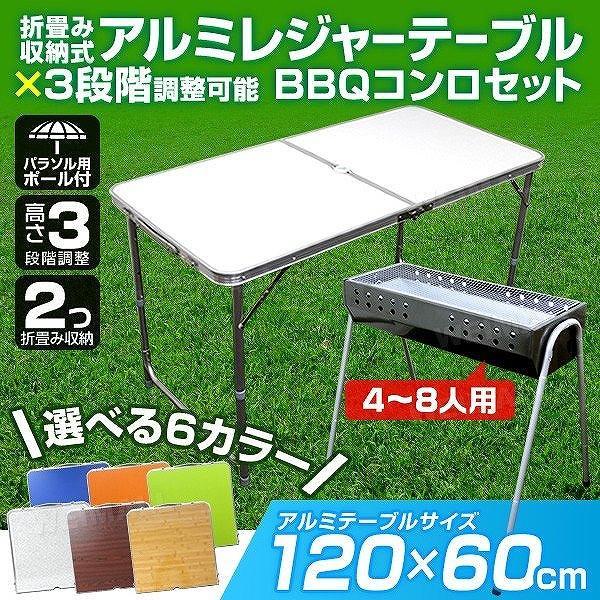 バーベキュー テーブル セット 折りたたみ 高さ調整 アウトドアテーブル バーベキューコンロ  120cm×60cm キャンプ BBQ ハイテーブル ローテーブル pickupplazashop