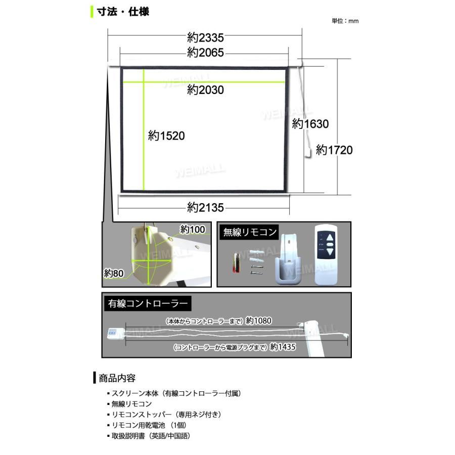 プロジェクタースクリーン 100インチ プロジェクター スクリーン 電動 吊り下げ式 pickupplazashop 05
