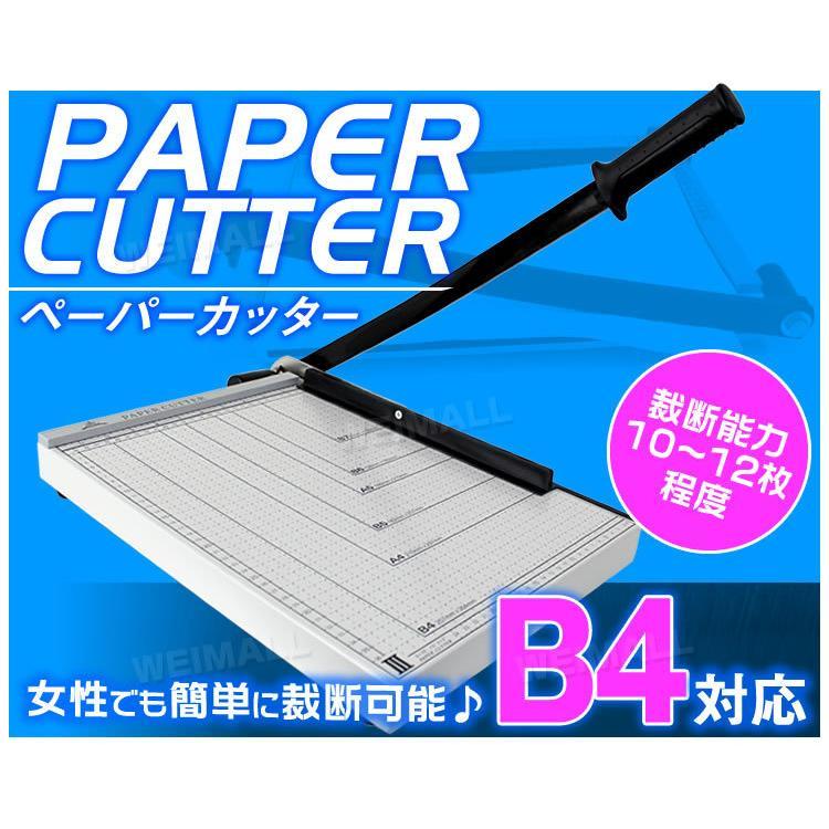 ペーパーカッター B4 裁断機 業務用 B4 A4 B5 A5 B6 B7 サイズ対応 手動裁断器 断裁機 裁断機 ディスクカッター|pickupplazashop|02