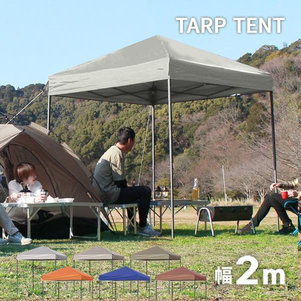タープテント 2m×2m ワンタッチ スチール 日よけ ベンチレーションなし サイドシート有無選択 キャンプ BBQ pickupplazashop