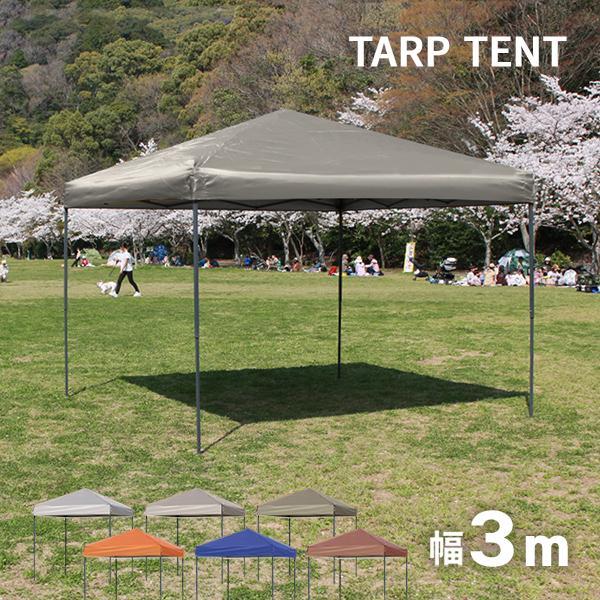 タープテント 3m×3m ワンタッチ スチール 日よけ ベンチレーションなし BBQ アウトドア キャンプ サイドシート有無選択|pickupplazashop