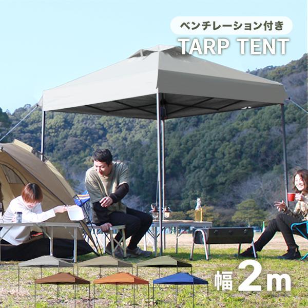タープテント 2m×2m ワンタッチ サンシェード スチール 日よけ ベンチレーション有 サイドシート有無し選択 キャンプ BBQ|pickupplazashop