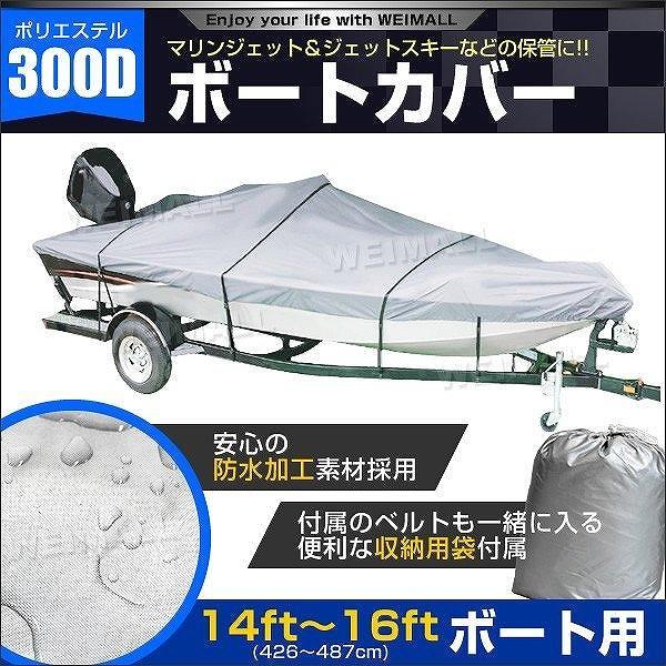 ボートカバー 14ft/15ft/16ft ハードタイプ ポリエステル 300D 防水仕様 ポーチケース付 ボート備品 pickupplazashop