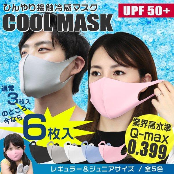 今ならもう1セットプレゼント 冷感マスク ひんやりマスク 3枚入り +3枚  洗える  接触冷感マスク クールマスク  ウレタンマスク|pickupplazashop