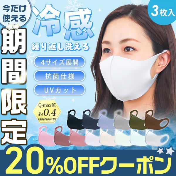 抗菌マスク 3枚入り 洗えるマスク 14色 4サイズ 接触冷感 冷感マスク 血色マスク 血色カラー ひんやりマスク ウレタンマスク 抗菌 立体 大人 子供 日本製抗菌剤 pickupplazashop