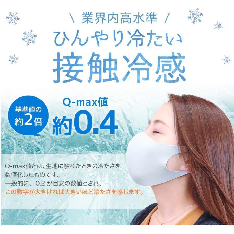 抗菌マスク 3枚入り 洗えるマスク 14色 4サイズ 接触冷感 冷感マスク 血色マスク 血色カラー ひんやりマスク ウレタンマスク 抗菌 立体 大人 子供 日本製抗菌剤 pickupplazashop 04