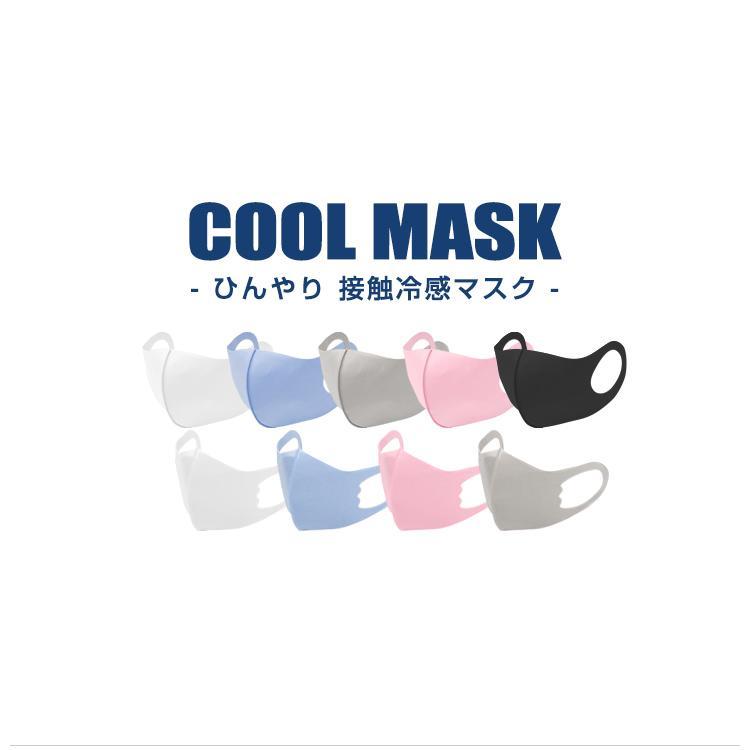今ならもう1セットプレゼント 冷感マスク ひんやりマスク 3枚入り +3枚  洗える  接触冷感マスク クールマスク  ウレタンマスク|pickupplazashop|02