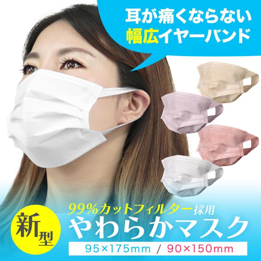 耳が痛くならない マスク 50枚 選べる2サイズ 10枚ずつ個包装 大人 小顔女性 子供 不織布 不織布マスク 使い捨て マスク 白|pickupplazashop|02