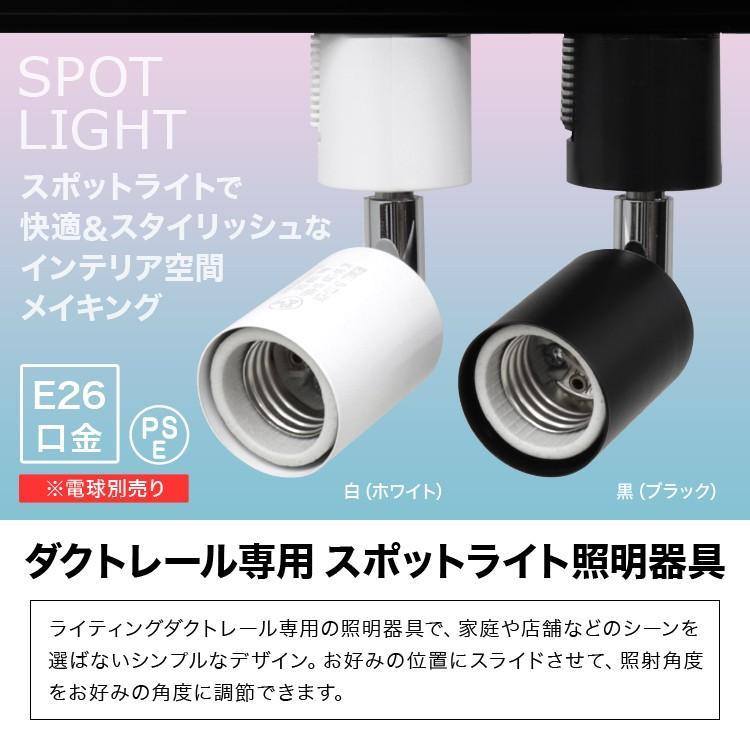 スポットライト 照明 電球用ソケット E26 ダクトレール用 シーリングライト ライティングレール|pickupplazashop|02
