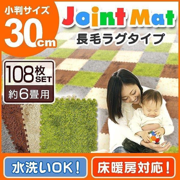 タイルカーペット 洗える 防音 床暖房対応 30×30 108枚 6畳 ラグマット ジョイントマット カーペット 厚さ1cm