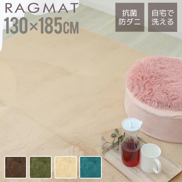 ラグマット リビング カーペット 厚手 おしゃれ 洗える 床暖房対応 リビングマット ラグ 約1.5畳 130×185cm 北欧 pickupplazashop
