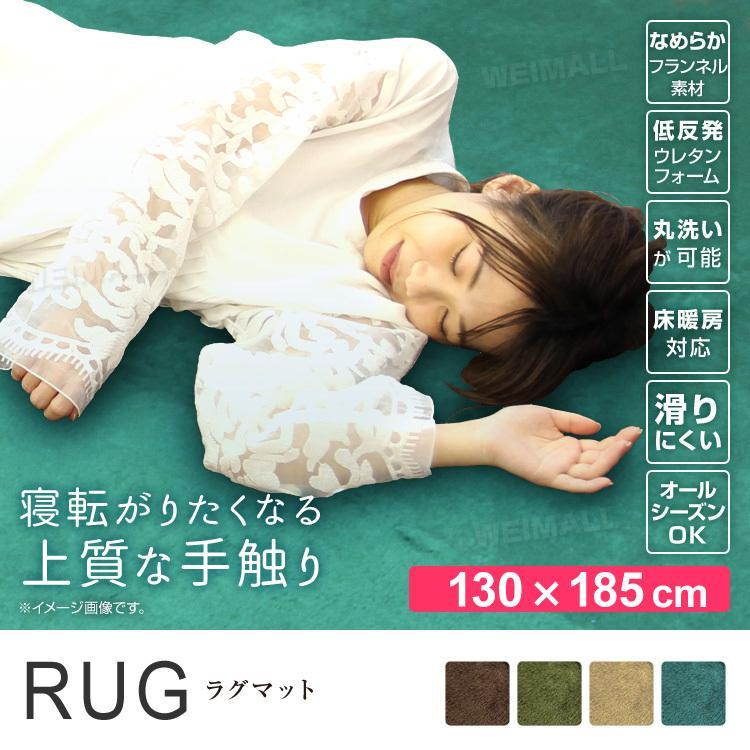 ラグマット リビング カーペット 厚手 おしゃれ 洗える 床暖房対応 リビングマット ラグ 約1.5畳 130×185cm 北欧 pickupplazashop 02