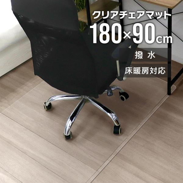 チェアマット 椅子 マット 透明 180× 90 クリアマット ソフトタイプ 床 フローリング 傷防止 チェア用床保護マット pickupplazashop