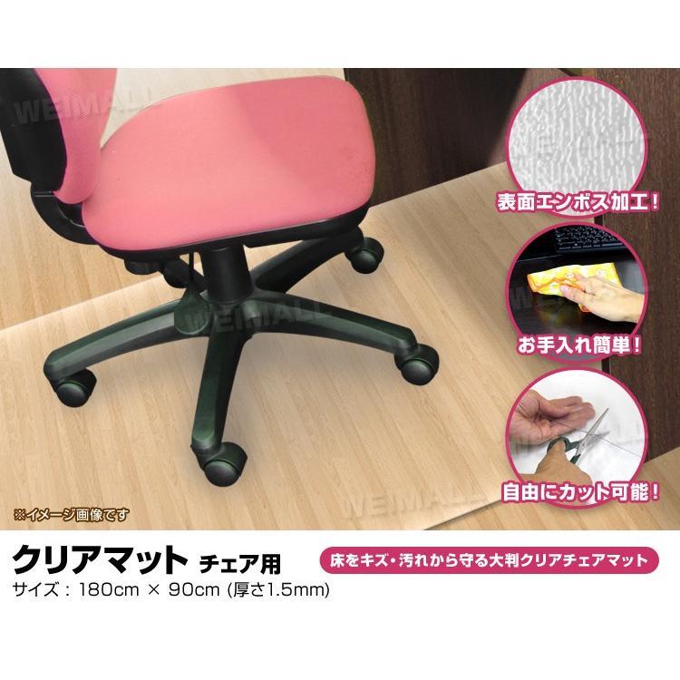 チェアマット 椅子 マット 透明 180× 90 クリアマット ソフトタイプ 床 フローリング 傷防止 チェア用床保護マット pickupplazashop 02