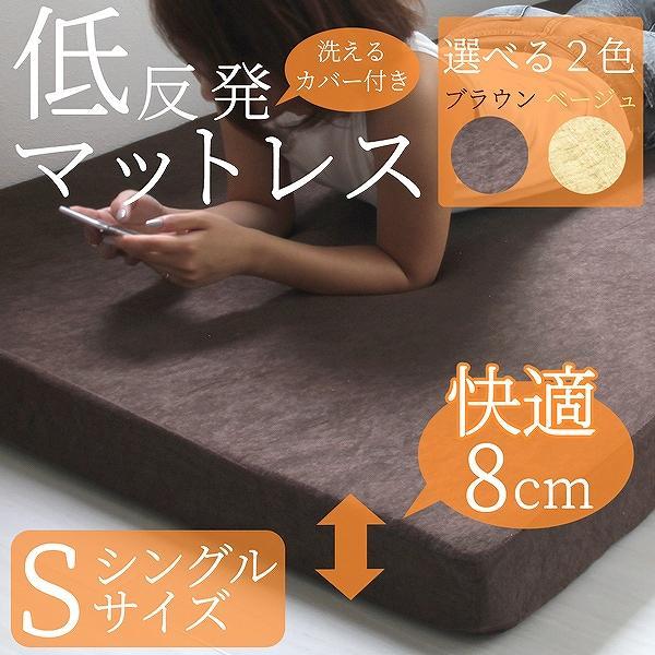 マットレス シングル 低反発 ウレタン 8cm 腰痛 ノンスプリングマットレス ベッド 寝具|pickupplazashop